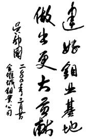 吴邦国题词