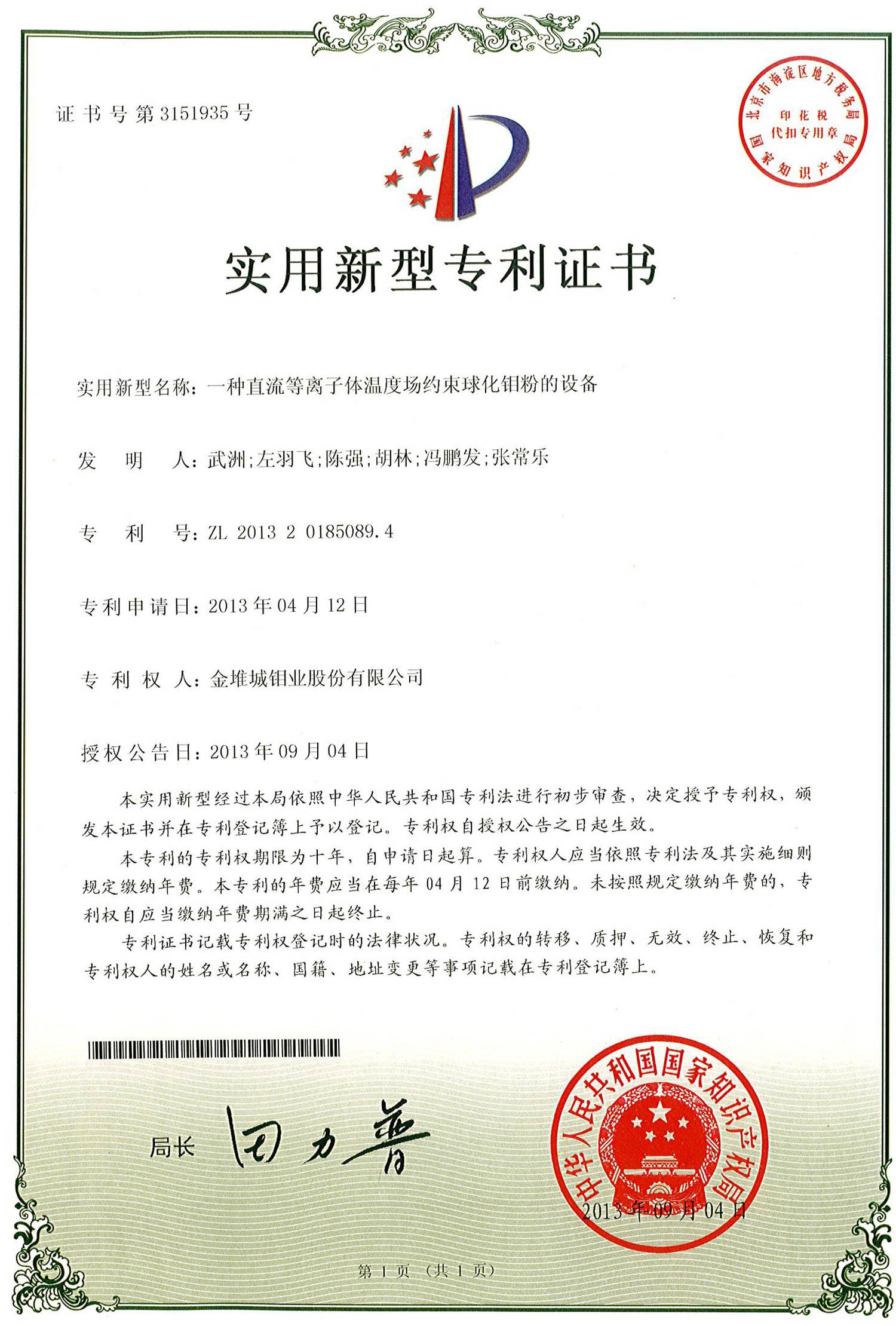 一种zhi流等离子tiwendu场yue束球化fenti的设备