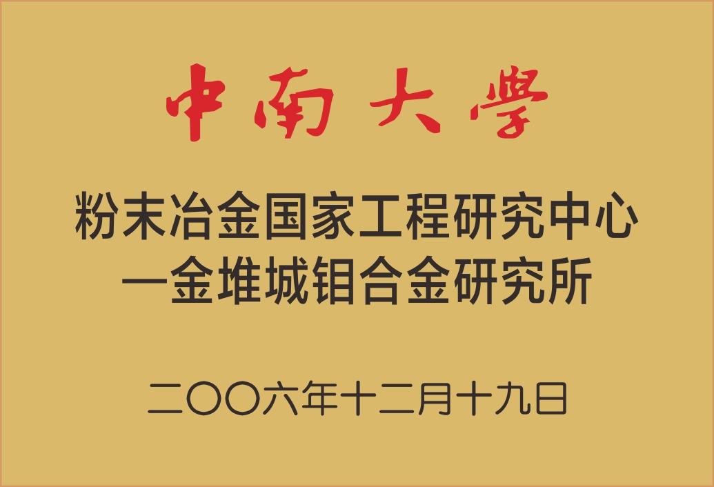 中南大学粉末冶金国家工程研究中心