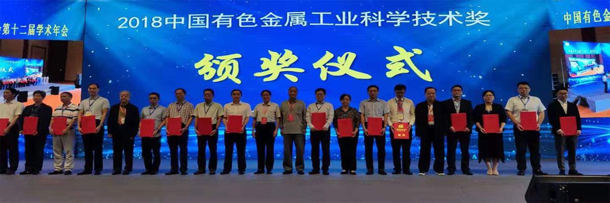 公司项目获中国有色工业科技一等奖
