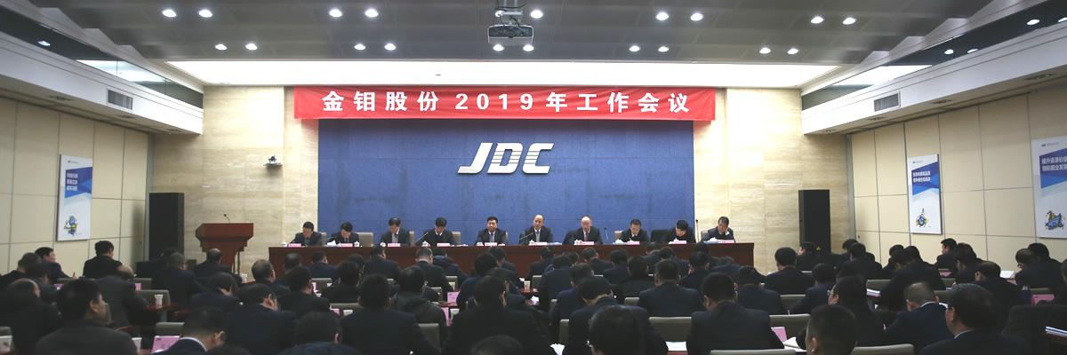 金钼bob体育博彩召开2019年工作会议