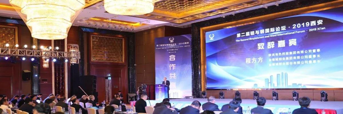 第二届钼与钢国际论坛在西安成功举行