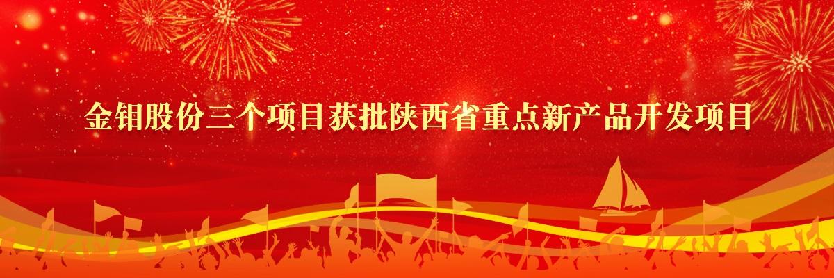 金钼bob体育博彩三个项目获陕西省重点新产品开发项目