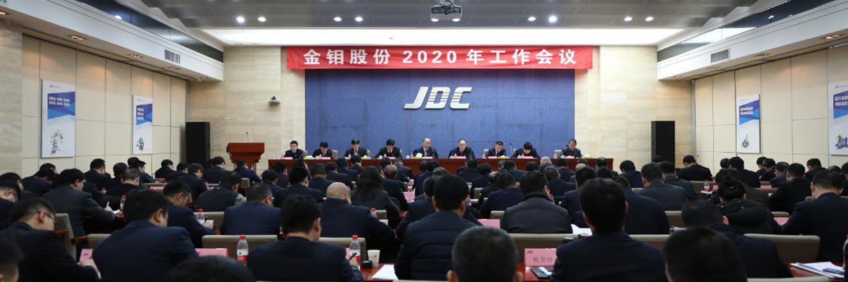 金钼bob体育博彩召开2020年工作会议